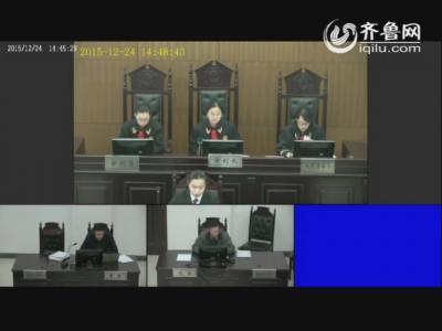 日照市东港区人民法院庭审直播(第十期)