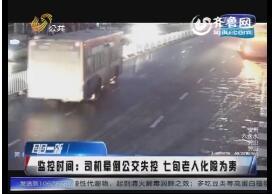 贵州:司机晕倒公交失控 七旬老人化险为夷