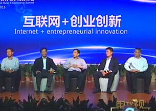 20151219《龙的传人》:互联网+创业创新 山东首届农村电子商务峰会