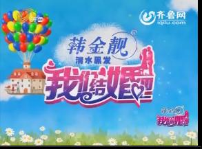 20151225《我们结婚吧》:多彩丽江束河古镇 准儿媳拜见公婆大人亮出底线