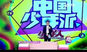 20151227《中国少年派》:萌娃智力大比拼