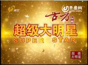 20151227《超级大明星》:四大天王亮相超级大明星