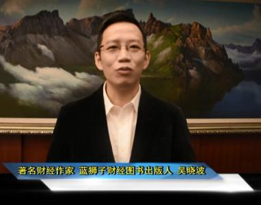 独家视频:著名财经作家吴晓波新年寄语 祝齐鲁网越办越好