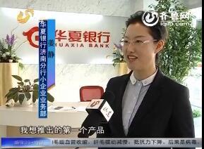 """财知道之银行理财:""""互联网+""""的创新产物——""""华夏云缴费""""业务"""