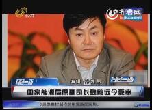 河北:国家能源局原副司长魏鹏远今受审