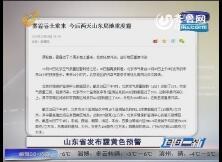 画中有话:山东省发布霾黄色预警