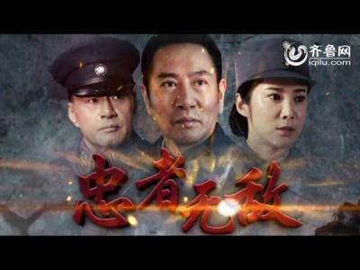 1.4日《忠者无敌》齐鲁频道白金剧场开播!