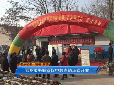 首站告捷 老乡服务站安丘中韩吉店正式营业
