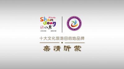 山东十大文化旅游目的地品牌宣传片【亲情沂蒙】