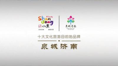 山东十大文化旅游目的地品牌宣传片【仙境海岸】