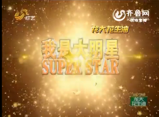 20160105《我是大明星》:李鑫现场与选手互动险被打残
