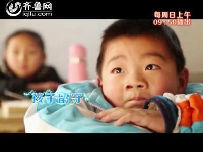 《辣妈学堂》1月10日预告:打工的妈妈留守的孩子 催人泪下