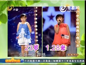 20160106《健康早知道》:23岁女孩身高只有1.28米
