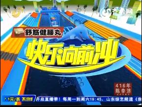 20160112《快乐向前冲》:赵沁源队内8晋4 选手进行激烈的追逐战