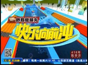 20160113《快乐向前冲》:刘宁队内7晋5