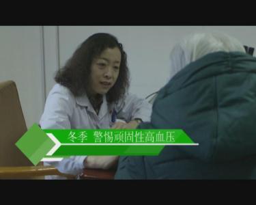百姓健康系列节目之冬季警惕顽固性高血压
