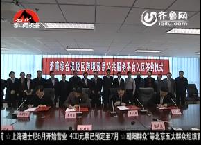 济南综保区跨境贸易公共服务平台有望2016年4月投用