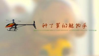 名家飞手李骁骏:种了草的航拍手