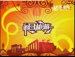 20160120《假日旅游》:记者带你游云南
