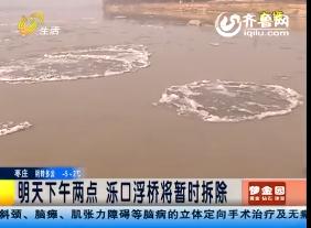 """济南:气温骤降 黄河济南段出现""""淌凌"""""""
