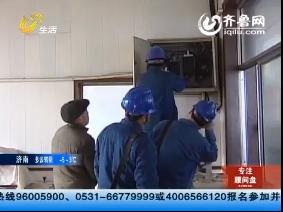 沂源:彩虹服务队 寒冬送温暖