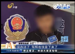 潍坊:侥幸心理!年轻小伙无证驾驶