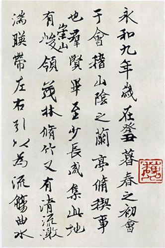 魏启后临 兰亭序 书法作品欣赏图片