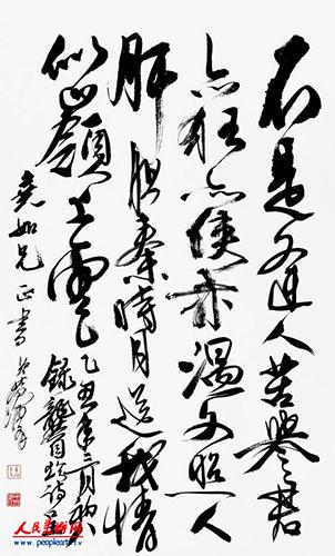 黄胄书法作品欣赏