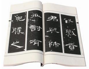 汉碑集粹礼品书