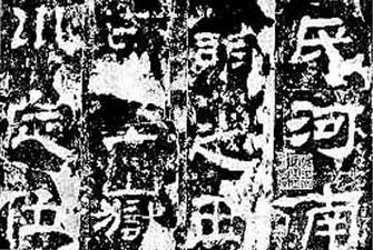 《汉代隶书碑帖》