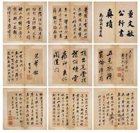 《中国书画碑帖》