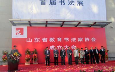 山东省教育书法家协会在山东省美术馆成立