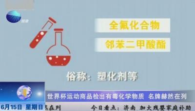 山东健康新闻20140615期:世界杯运动商品检出有毒化学物质 名牌赫然在列
