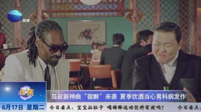 """山东健康新闻20140617期:鸟叔新神曲""""宿醉""""来袭 夏季饮酒当心男科病发作"""