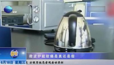 山东健康新闻20040618期:微波炉能致癌是真还是假