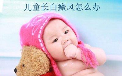一岁宝宝会得白癜风吗图片