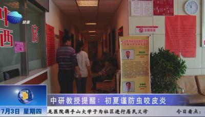 山东健康新闻20140703期:济南中研皮肤病医院教授提醒:夏季谨防虫咬皮炎