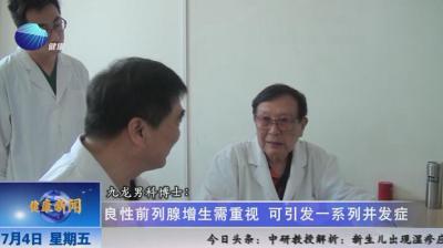 山东健康新闻20140704期:济南九龙男科医院博士:良性前列腺增生需重视 可引发一系列并发症
