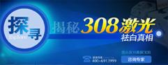 光疗之最—308准分子激光