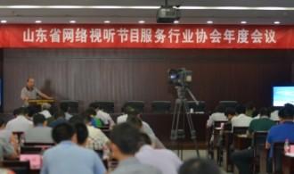 山东省网络视听节目服务行业协会年度会议召开
