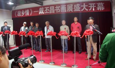 《故乡情——戴丕昌书画展》在烟台举办
