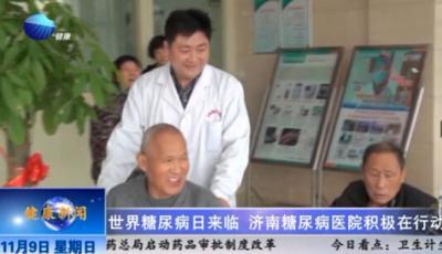 山东健康新闻20141109期:世界糖尿病日来临济南糖尿病医院积极行动
