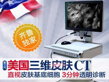 美国三维皮肤CT真的能检测出白癜风症状吗
