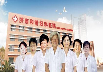 济南和谐妇科医院