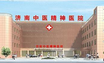 济南中医精神医院