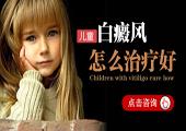 济南儿童胸部白癜风怎么治疗