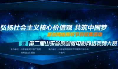 第二届山东省原创微电影网络视频大赛官方网站