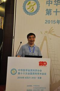 第十六届全国男科学术会议胜利召开 济南九龙博士男科应邀与会