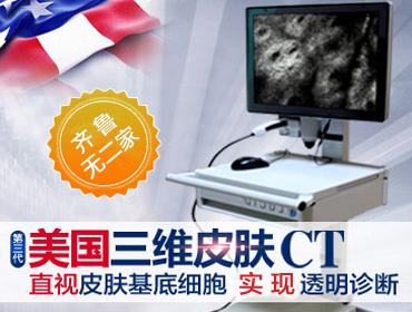 美国三维皮肤CT哪家医院检查好