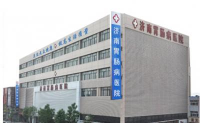 济南胃肠病医院
